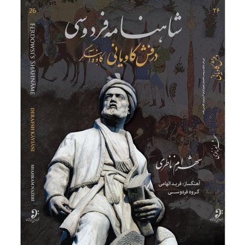 Derafsh-E Kaviani by Shahram Nazeri