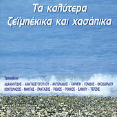Ta Kalitera Zeibekika Ke Hasapika von Various Artists