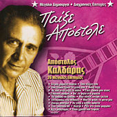 Pekse Apostole by Various Artists