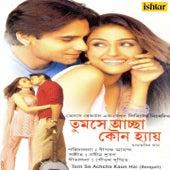 Tum Se Achcha Kaun Hai (Original Motion Picture Soundtrack) by Various Artists