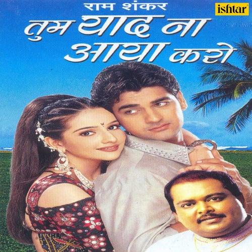 Ram shankar tum yaad na aaya karo amazon. Com music.