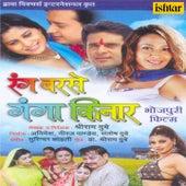 Rang Barse Ganga Kinaar (Original Motion Picture Soundtrack) by Various Artists