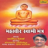 Mahaveer Swami Mantra by Ashit Desai