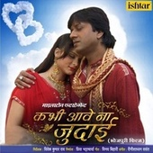 Kabhi Aave Na Judaai (Original Motion Picture Soundtrack) by Various Artists