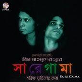 Sa Re Ga Ma by Various Artists