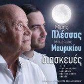 Diaskeves von Mavrikios Mavrikiou (Μαυρίκιος Μαυρικίου)