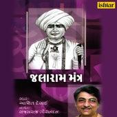Jalaram Mantra by Ashit Desai