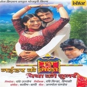 Naihar Ke Mado Piya Ki Chunari (Original Motion Picture Soundtrack) by Various Artists