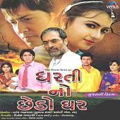 Dharti No Chhedo Ghar (Original Motion Picture Soundtrack) by Various Artists