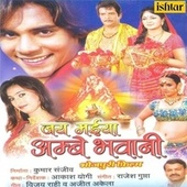Jay Maiya Ambe Bhavani (Original Motion Picture Soundtrack) by Various Artists