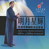 Silver Jubilee Concert by Hong Kong Chinese Orchestra
