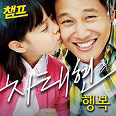 챔프 Champ (Original Move Soundtrack) by Various Artists