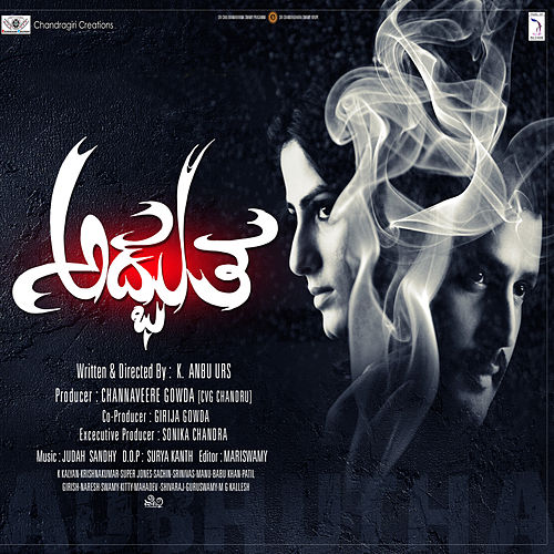 Adbutha (Original Motion Picture Soundtrack) by Various Artists