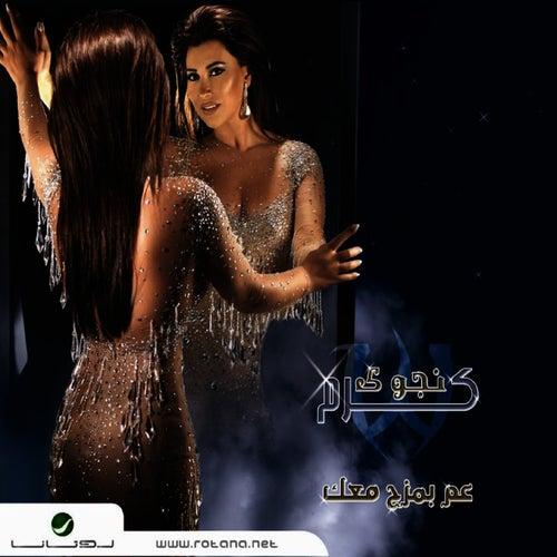 Aam Bimzah Maak by Najwa Karam