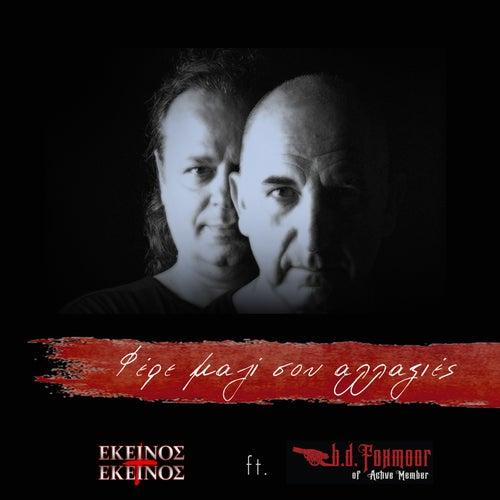 Fere Mazi Sou Allaxies by Ekeinos and Ekeinos