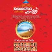 Jayolsava Yathra by Various Artists