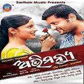 Abhimanyu (Original Motion Picture Soundtrack) by Various Artists