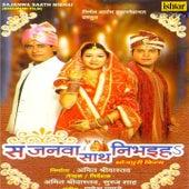 Sajanwa Saath Nibhai (Original Motion Picture Soundtrack) by Various Artists