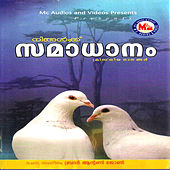 Samadhanam by Various Artists