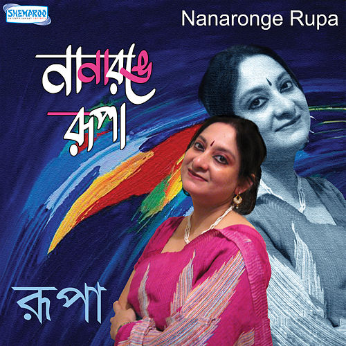 Nanaronge Rupa by Rupa & the April Fishes