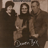 Demon Box by Motorpsycho