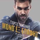 Mono Ex Epafis [Μόνο Εξ Επαφής] (Platinum Edition) de Giorgos Sabanis (Γιώργος Σαμπάνης)