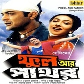 Phool Aur Pathor (Original Motion Picture Soundtrack) by Various Artists