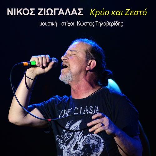 Krio Ke Zesto by Nikos Ziogalas (Νίκος Ζιώγαλας)