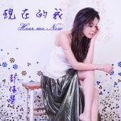 Hear Me Now by Julia Peng