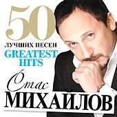 50 Greatest Hits by Various Artists