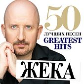 50 лучших песен (Greatest Hits) di Жека