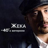 -40 С Ветерком di Жека