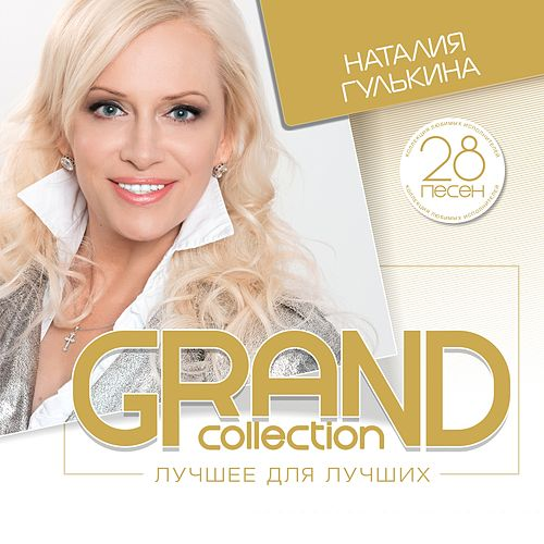 Grand Collection: Наталия Гулькина (Лучшее для лучших) by Various Artists
