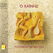 O Chainis de Various Artists