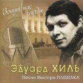 Call Us Stars Songs of Victor Pleshak by Eduard Khil