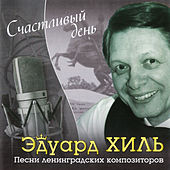 Happy Day Songs of Leningrad Composers by Eduard Khil