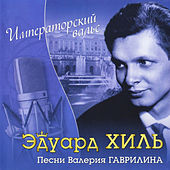 Emperor Vals (Songs of Valery Gavrilin) by Eduard Khil