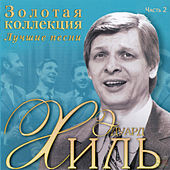Golden Collection Best Songs Part 2 by Eduard Khil