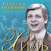 Golden Collection Best Songs Part 1 by Eduard Khil