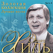 Golden Collection Best Songs Part 4 by Eduard Khil