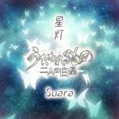 Hikari (Game Version) by Suara
