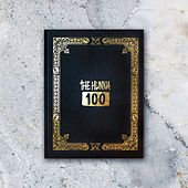 100 von The Hunna