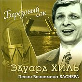 Birch Juice. Songs of Veniamin Basner by Eduard Khil