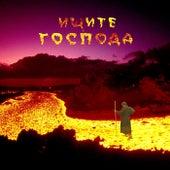 Ищите Господа by Егор и Наталия Лансере