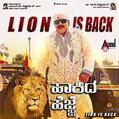 Simha Hakida Hejje (Original Motion Picture Soundtrack) by Various Artists