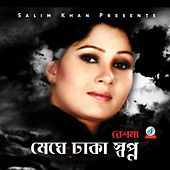 Meghe Dhaka Shopno by Reshma