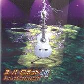 Super Robot Spirits Ballad & Unplugged by Various Artists
