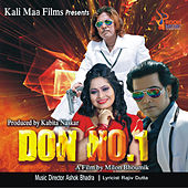 Don No. 1 (Original Motion Picture Soundtrack) by Various Artists