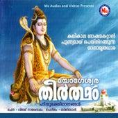 Yogeswara Theertham by Various Artists