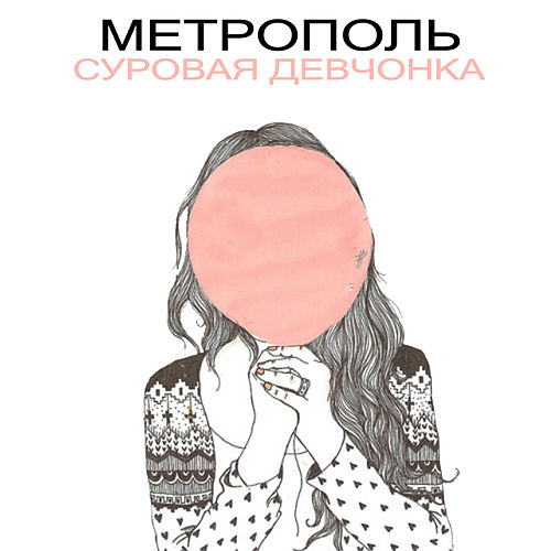 Rugged Girl by Metropol